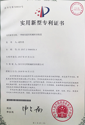 一种耐高温的机械密封装置专利证书