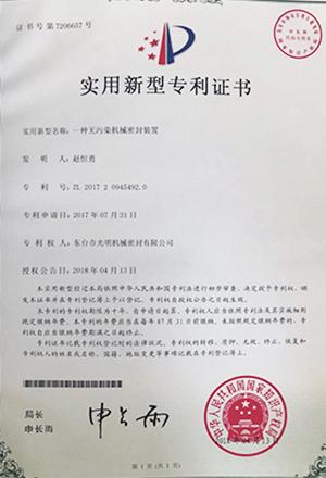 一种无污染机械密封装置专利证书