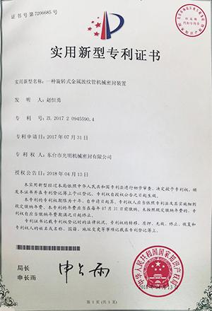 一种旋转式金属波纹管机械密封装置专利证书